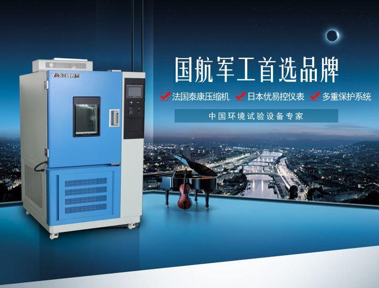 高低温湿热试验箱做高低温试验时要不要把水放出来?